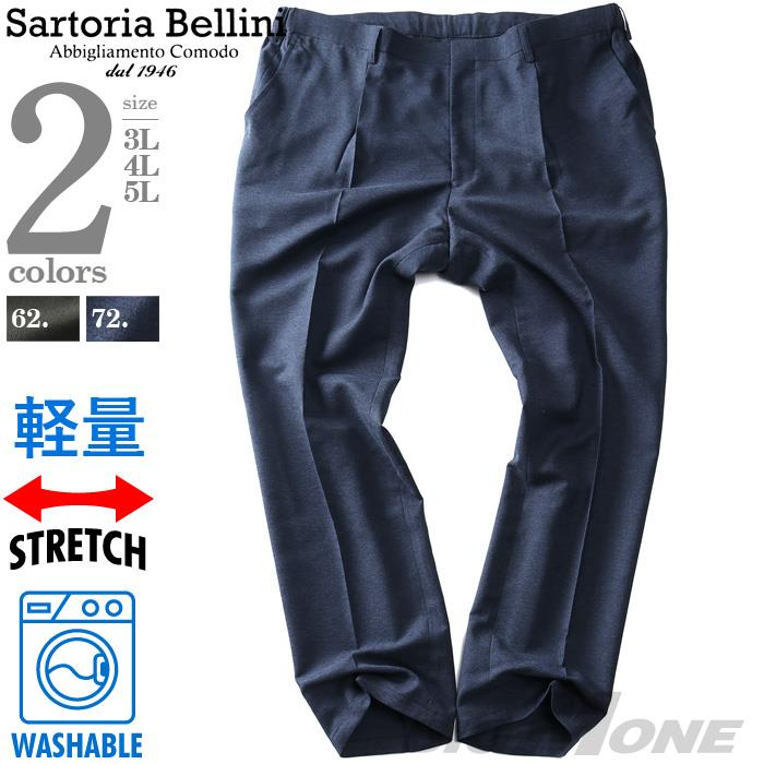 大きいサイズ メンズ SARTORIA BELLINI TEXIMA セットアップ ストレッチ パンツ 軽量 ウォッシャブル 春夏新作 z1159792