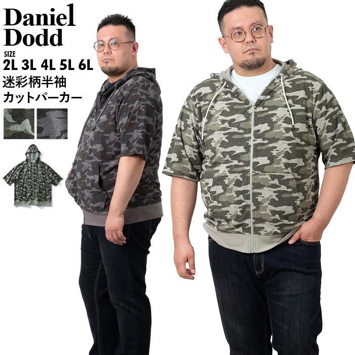 【ss0409】【2021GW】大きいサイズ メンズ DANIEL DODD 迷彩柄 半袖 フルジップ カット パーカー 春夏新作 azcj-2002118