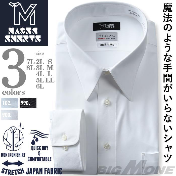 発売記念割 大きいサイズ メンズ MAGIC SHIRTS × TEXIMA ノーアイロン 長袖 ニット ワイシャツ 吸水速乾 ストレッチ 日本製生地使用 春夏新作 ms-219001