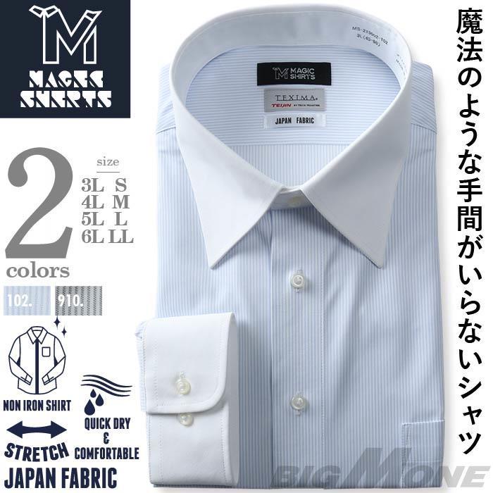 発売記念割 大きいサイズ メンズ MAGIC SHIRTS × TEXIMA ノーアイロン 長袖 ニット ワイシャツ 吸水速乾 ストレッチ 日本製生地使用 春夏新作 ms-219002