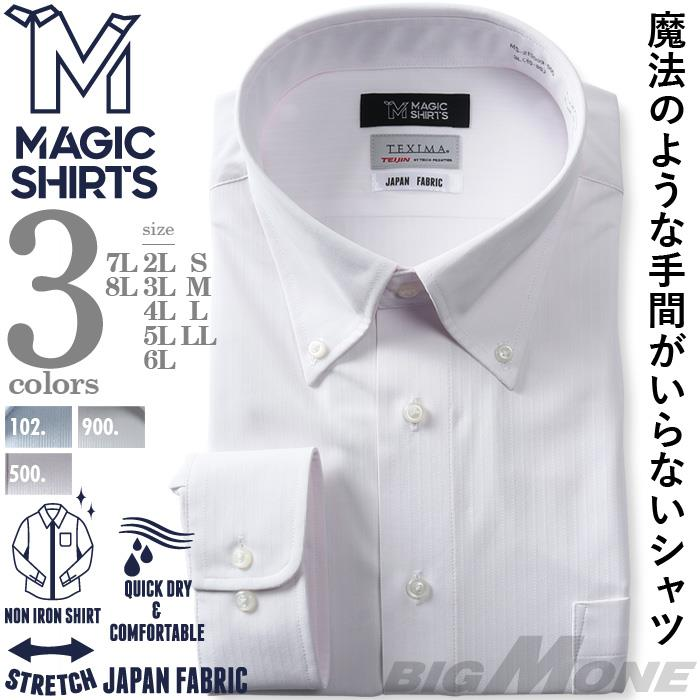 発売記念割 大きいサイズ メンズ MAGIC SHIRTS × TEXIMA ノーアイロン 長袖 ニット ワイシャツ 吸水速乾 ストレッチ 日本製生地使用 春夏新作 ms-219003