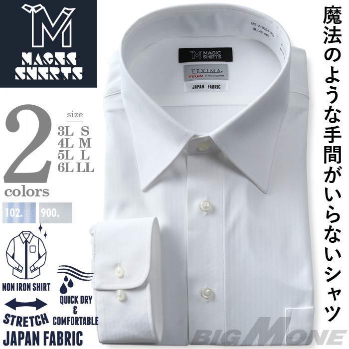 発売記念割 大きいサイズ メンズ MAGIC SHIRTS × TEXIMA ノーアイロン 長袖 ニット ワイシャツ 吸水速乾 ストレッチ 日本製生地使用 春夏新作 ms-219004