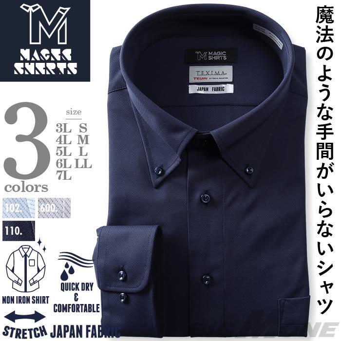 発売記念割 大きいサイズ メンズ MAGIC SHIRTS × TEXIMA ノーアイロン 長袖 ニット ワイシャツ 吸水速乾 ストレッチ 日本製生地使用 春夏新作 ms-219005