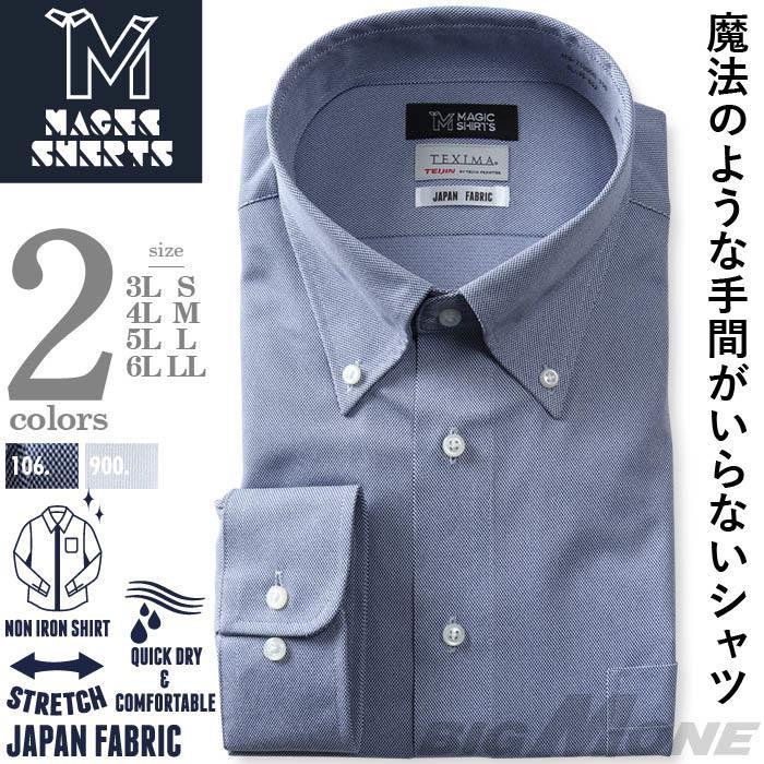 発売記念割 大きいサイズ メンズ MAGIC SHIRTS × TEXIMA ノーアイロン 長袖 ニット ワイシャツ 吸水速乾 ストレッチ 日本製生地使用 春夏新作 ms-219006