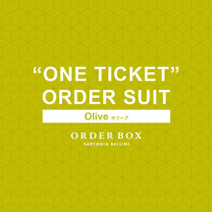 ONE ORDER SUITお仕立てチケット Olive(オリーブ)