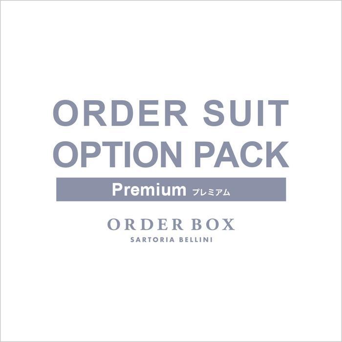 ONE ORDER SUITオプションパック Premium(プレミアム)