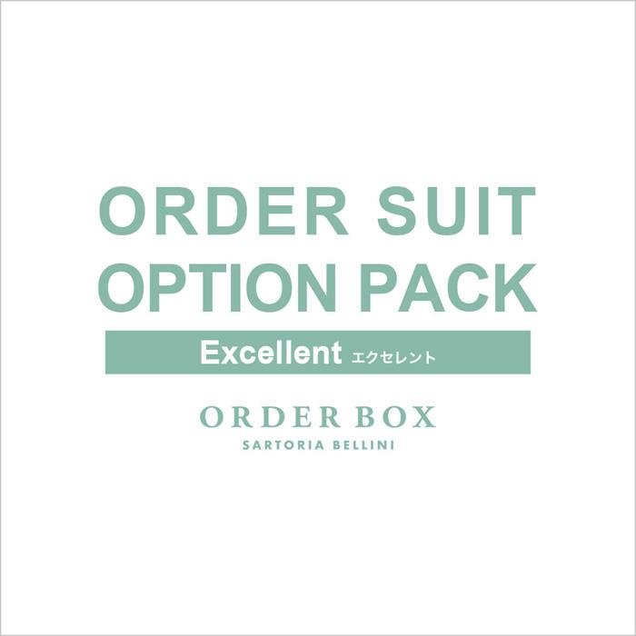 ONE ORDER SUITオプションパック Excellent(エクセレント)