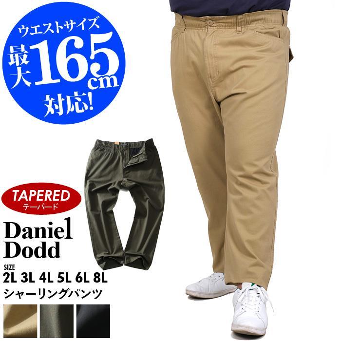 【sb0511】【hs0310】大きいサイズ メンズ DANIEL DODD シャーリング パンツ テーパード 春夏新作 azp-210104