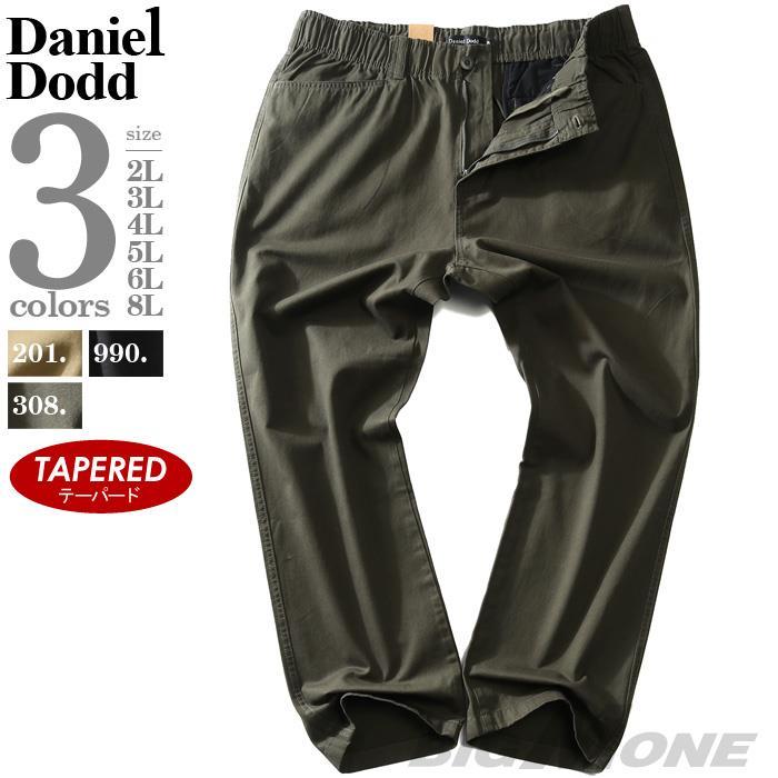 大きいサイズ メンズ DANIEL DODD シャーリング パンツ テーパード 春夏新作 azp-210104