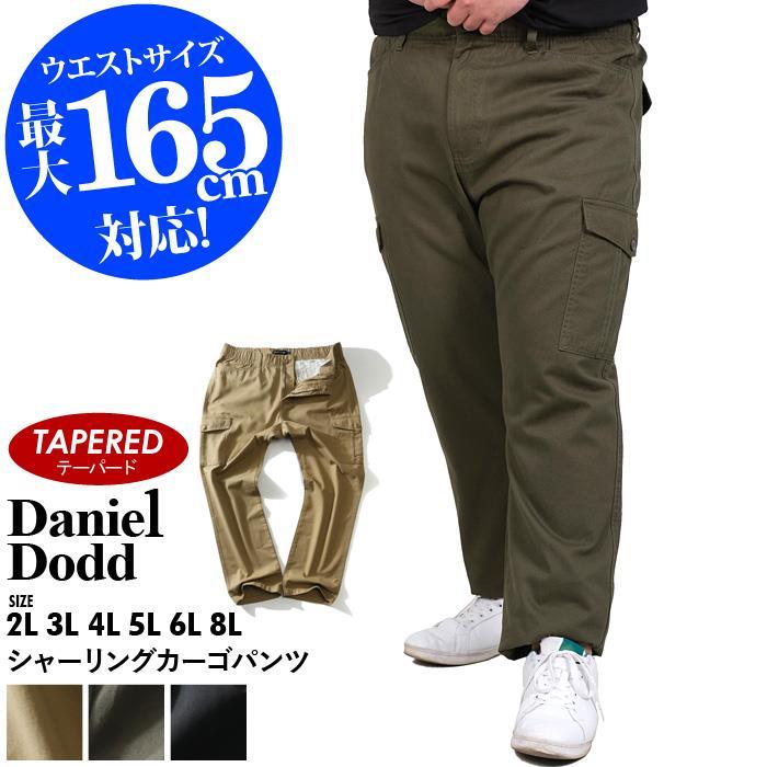 【sb0511】【hs0310】大きいサイズ メンズ DANIEL DODD シャーリング カーゴ パンツ テーパード 春夏新作 azp-210103