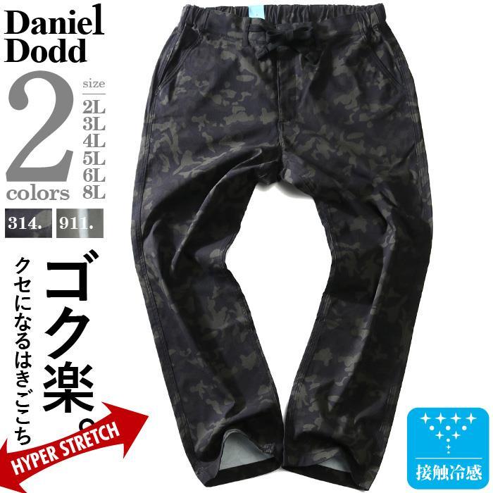 大きいサイズ メンズ DANIEL DODD 接触冷感 ハーフシャーリング ストレッチ パンツ 春夏新作 azp-1285