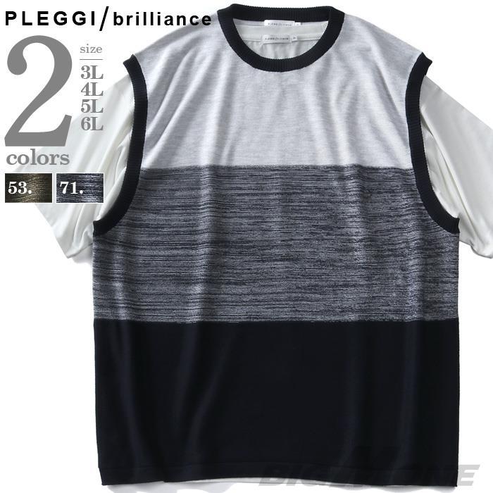 【2021GW】大きいサイズ メンズ PLEGGI プレッジ 3段切替 ベスト付き 半袖 Tシャツ アンサンブル 春夏新作 61-43022-2