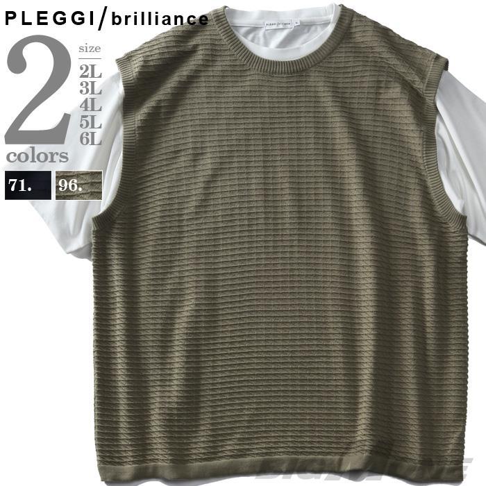 【2021GW】大きいサイズ メンズ PLEGGI プレッジ 無地 ジャガード ベスト付き 半袖 Tシャツ アンサンブル 春夏新作 61-43039-2