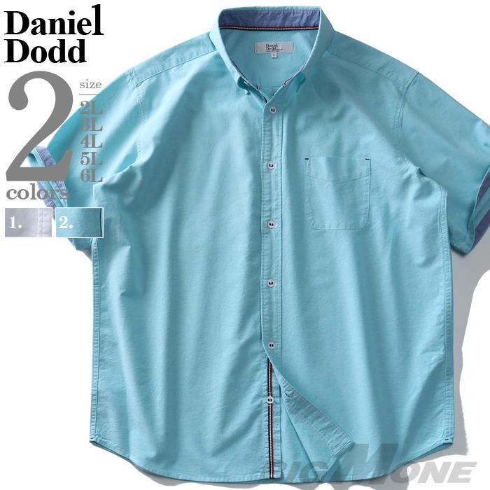 大きいサイズ メンズ DANIEL DODD 半袖 オックスフォード トリコテープ使い ボタンダウン シャツ 春夏新作 916-200239