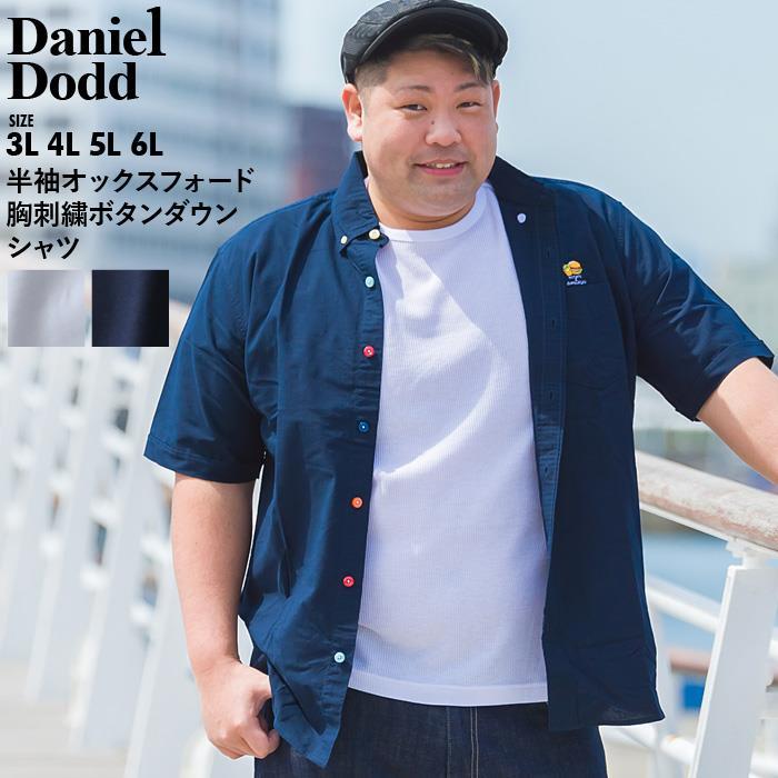 【ga0722】大きいサイズ メンズ DANIEL DODD 半袖 オックスフォード 胸刺繍 ボタンダウン シャツ 春夏新作 916-200245
