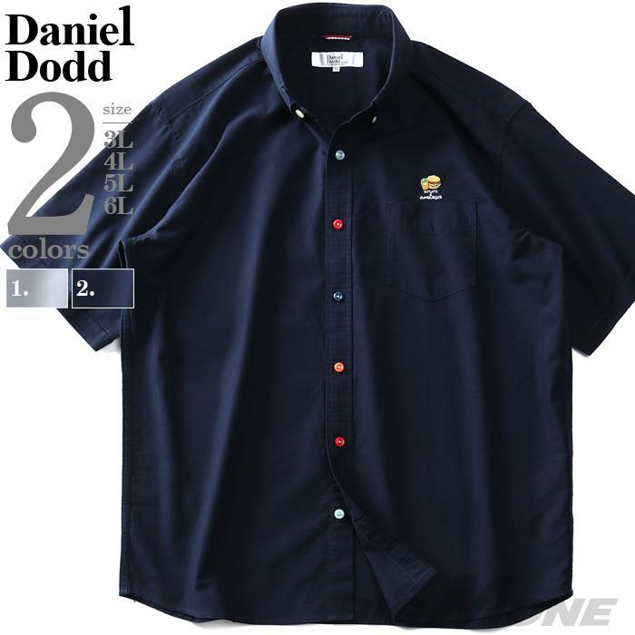大きいサイズ メンズ DANIEL DODD 半袖 オックスフォード 胸刺繍 ボタンダウン シャツ 春夏新作 916-200245