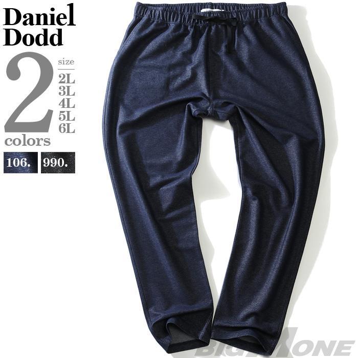 大きいサイズ メンズ DANIEL DODD ニット ルーム パンツ 春夏新作 azrp-219001
