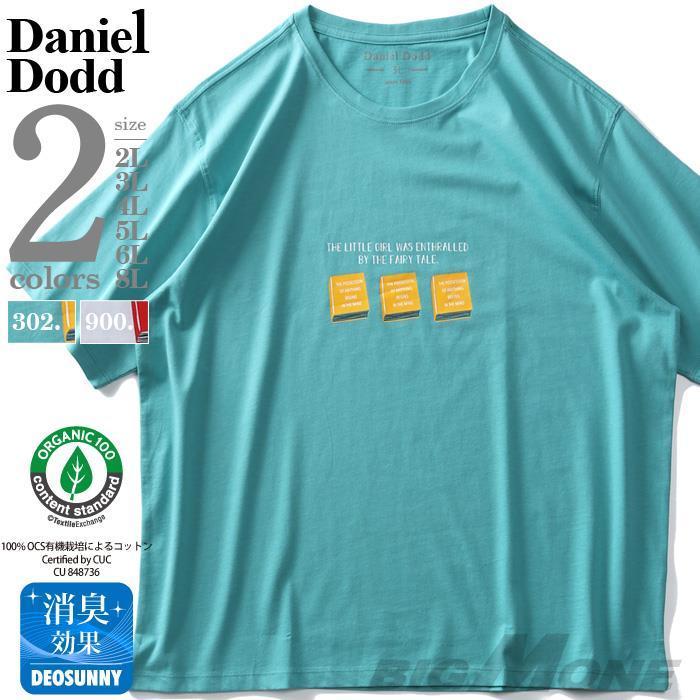 【3P2990】【ga0722】大きいサイズ メンズ DANIEL DODD オーガニックコットン プリント 半袖 Tシャツ THE LITTLE GIRL azt-210232