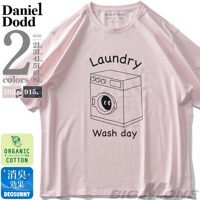 【3P2990】【ga0722】大きいサイズ メンズ DANIEL DODD オーガニックコットン プリント 半袖 Tシャツ LAUNDRY azt-210233