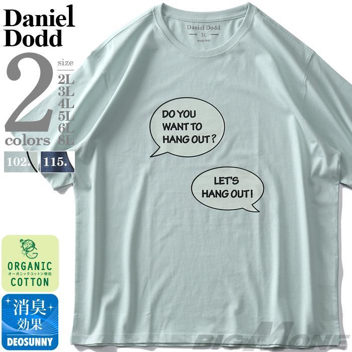 【3P2990】【ga0722】大きいサイズ メンズ DANIEL DODD オーガニックコットン プリント 半袖 Tシャツ HANG OUT azt-210234
