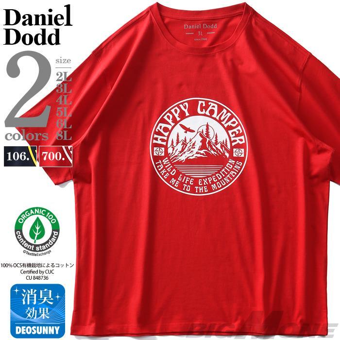 【3P2990】【ga0722】大きいサイズ メンズ DANIEL DODD オーガニックコットン プリント 半袖 Tシャツ HAPPY CAMPER azt-210235