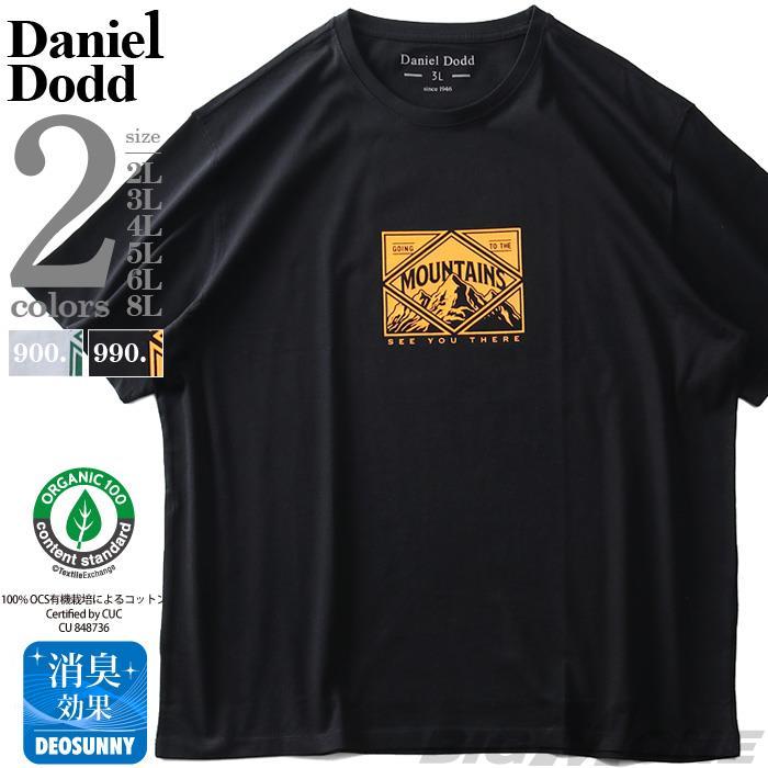 【3P2990】【ga0722】大きいサイズ メンズ DANIEL DODD オーガニックコットン プリント 半袖 Tシャツ MOUNTAINS azt-210236
