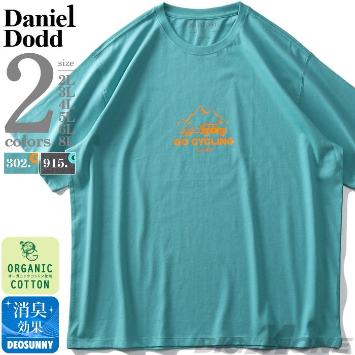【3P2990】【ga0722】大きいサイズ メンズ DANIEL DODD オーガニックコットン プリント 半袖 Tシャツ GO CYCLING azt-210238