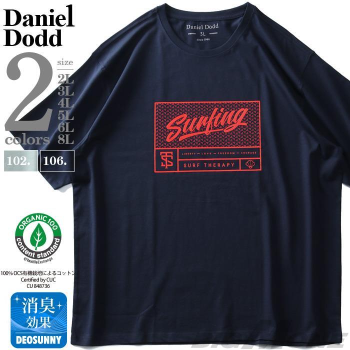 【ga0722】大きいサイズ メンズ DANIEL DODD オーガニックコットン プリント 半袖 Tシャツ SURFING 春夏新作 azt-210240