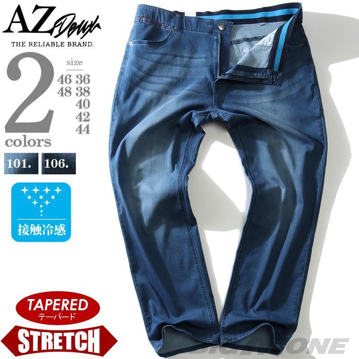 大きいサイズ メンズ AZ DEUX 接触冷感 ストレッチ デニム パンツ テーパード 春夏新作 azd-210201