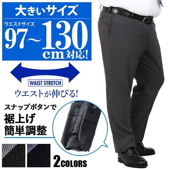 【ga0722】大きいサイズ メンズ レングスフィット バーズアイ ノータック スラックス va080b