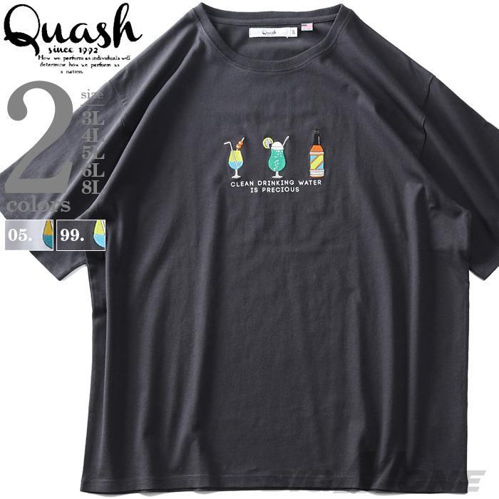 【2021GW】大きいサイズ メンズ QUASH アッシュ 刺繍入 半袖 Tシャツ 春夏新作 ap12121g