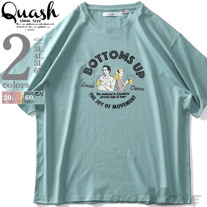 大きいサイズ メンズ QUASH アッシュ パッチクロス 半袖 Tシャツ 春夏新作 ap12321t