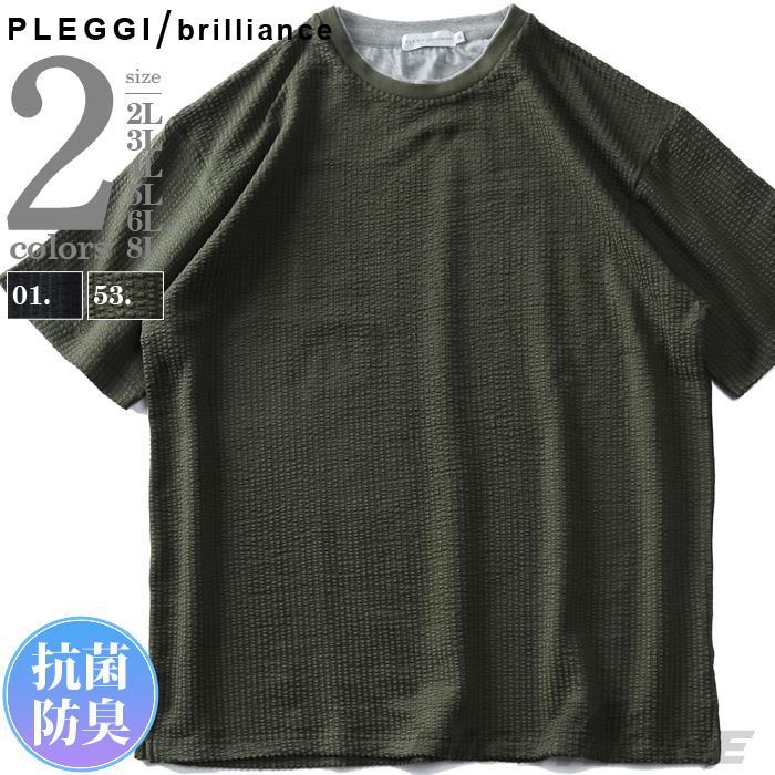 大きいサイズ メンズ PLEGGI プレッジ シアサッカー 2枚襟 半袖 Tシャツ 抗菌防臭 春夏新作 61-43053-2