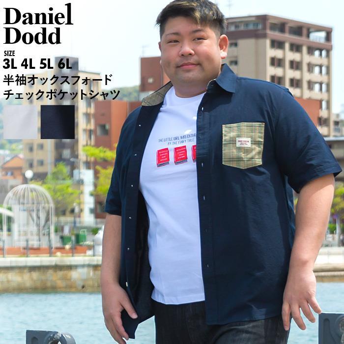 【ga0722】大きいサイズ メンズ DANIEL DODD 半袖 オックスフォード チェックポケット シャツ 春夏新作 916-210219