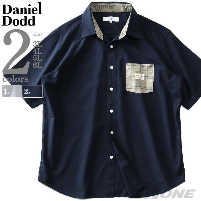 【ss0430】【2021GW】大きいサイズ メンズ DANIEL DODD 半袖 オックスフォード チェックポケット シャツ 春夏新作 916-210219