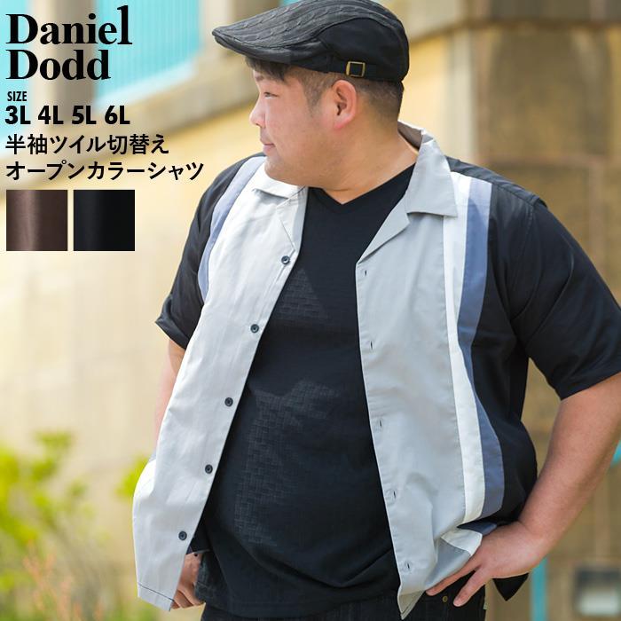 【ga0722】大きいサイズ メンズ DANIEL DODD 半袖 ツイル 切替え オープンカラー シャツ 春夏新作 916-210220