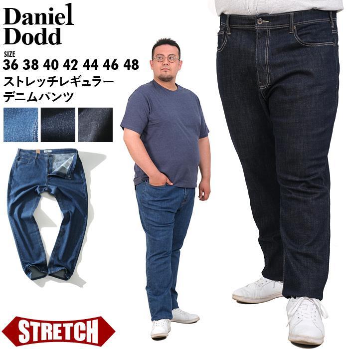 【sb0511】大きいサイズ メンズ DANIEL DODD ストレッチ レギュラー デニム パンツ 春夏新作 azd-219005