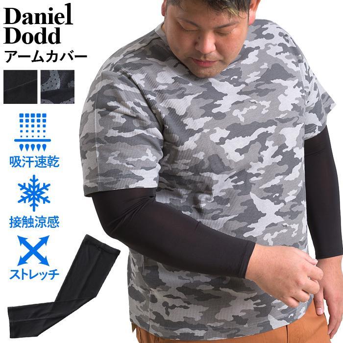 大きいサイズ メンズ DANIEL DODD 吸汗速乾 接触涼感 アームカバー ストレッチ 春夏新作 azac-210201