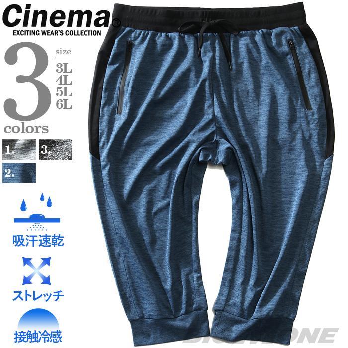 大きいサイズ メンズ CINEMA シネマ 吸汗速乾 ストレッチ 7分丈 パンツ 春夏新作 so116-002