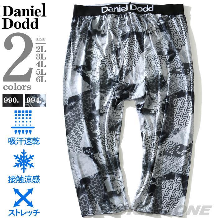 大きいサイズ メンズ DANIEL DODD 吸汗速乾 接触涼感 ステテコ ストレッチ 春夏新作 azst-210201