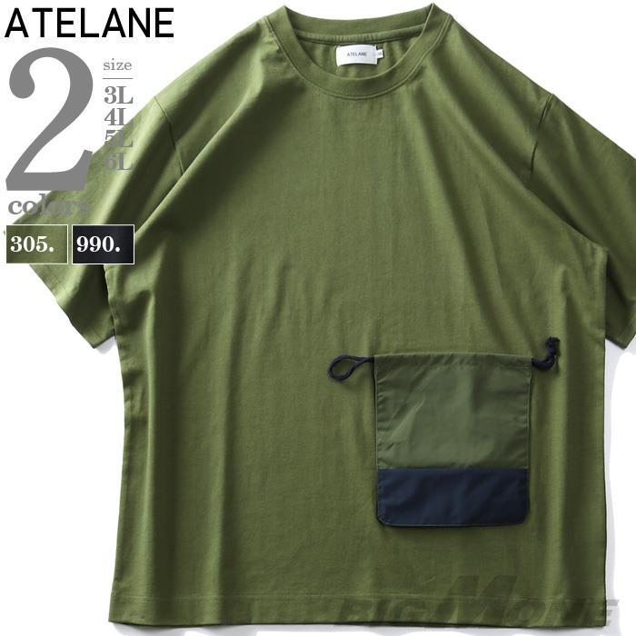 【ss0514】【pd0513】【sb0511】大きいサイズ メンズ ATELANE アテレーン 巾着ポケット付 半袖 Tシャツ 春夏新作 21a-14073-b