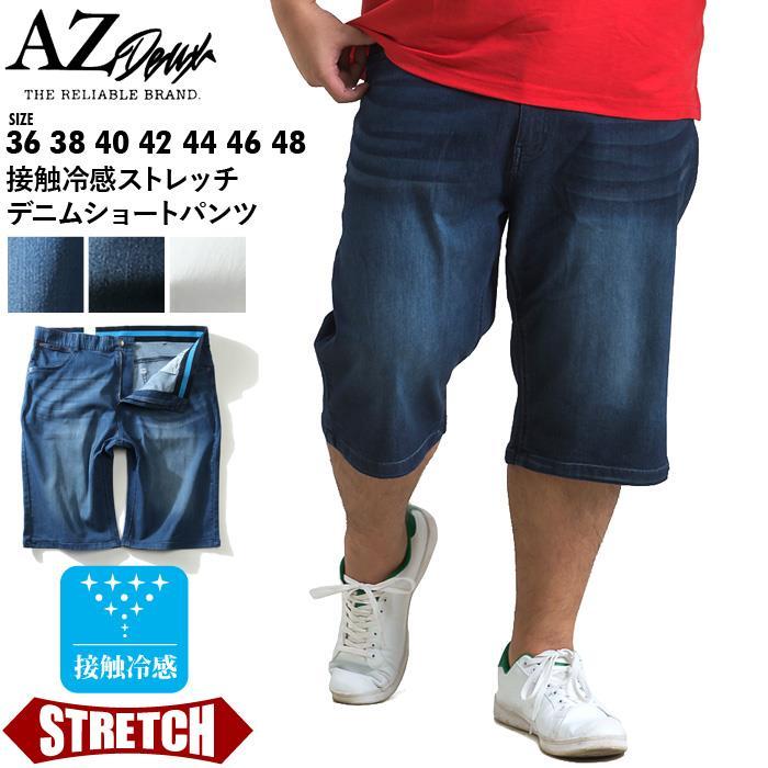 【kk0728】【bbar0610】【ga0722】大きいサイズ メンズ AZ DEUX 接触冷感 ストレッチ デニム ショートパンツ ハーフパンツ azsp-210202