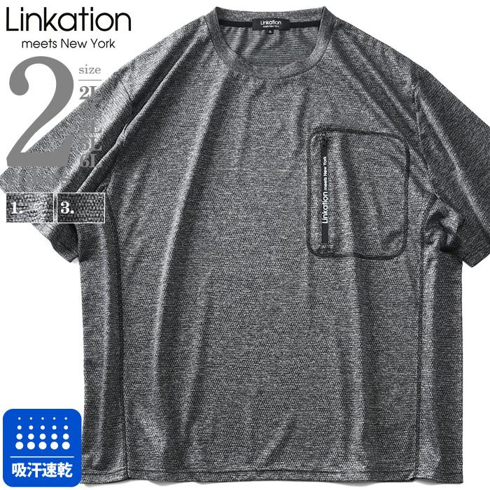 【ss0514】【pd0513】【sb0511】大きいサイズ メンズ LINKATION 吸汗速乾 DRY ポケット付き 半袖 Tシャツ 春夏新作 601-la-t2102