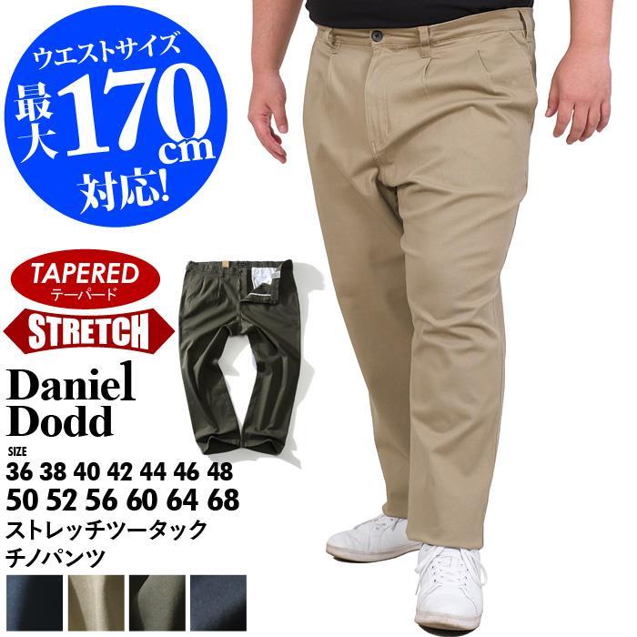 大きいサイズ メンズ DANIEL DODD ストレッチ ツータック チノ パンツ チノパン テーパード 春夏新作 azp-210102
