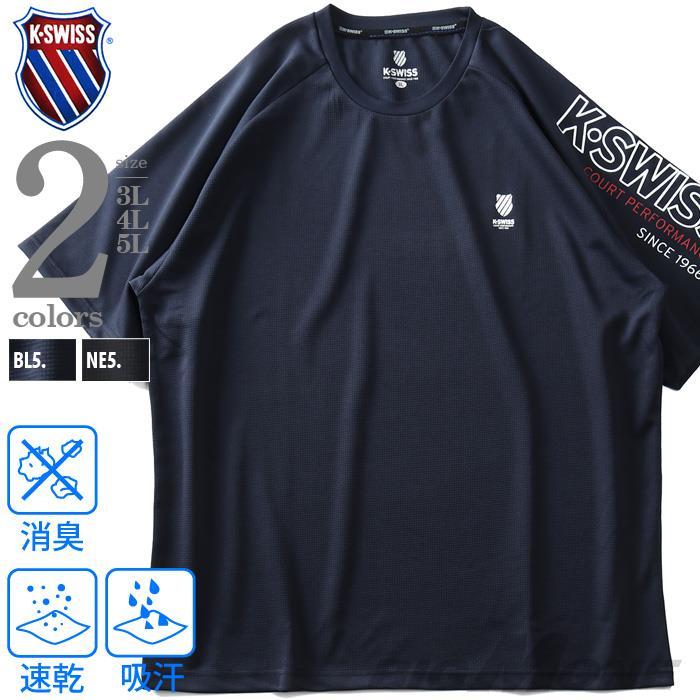大きいサイズ メンズ K SWISS 吸汗速乾 プリント 半袖 Tシャツ 消臭 春夏新作 k2121k