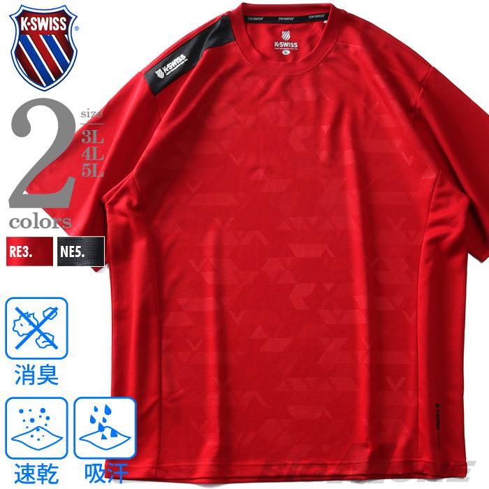 大きいサイズ メンズ K SWISS 吸汗速乾 プリント 半袖 Tシャツ 消臭 春夏新作 k2122k