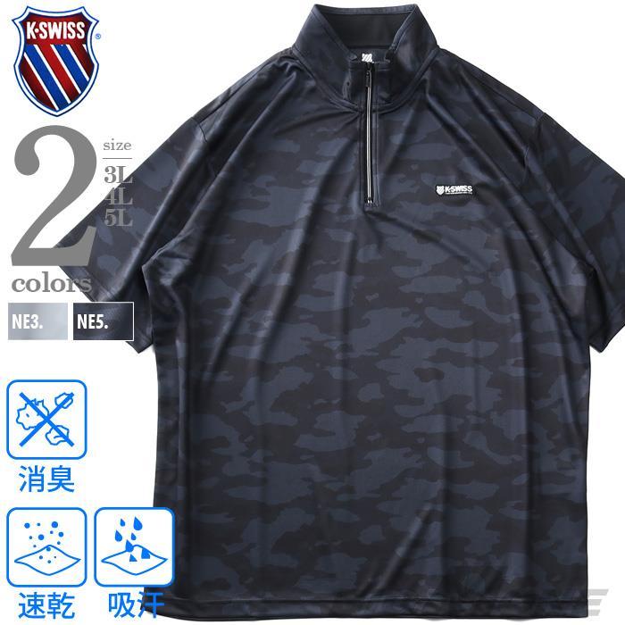 大きいサイズ メンズ K SWISS 吸汗速乾 ハーフジップ 半袖 Tシャツ 消臭 春夏新作 k2126k