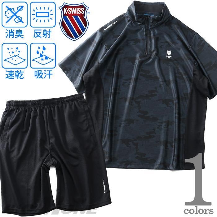 大きいサイズ メンズ K SWISS 吸汗速乾 ハーフジップ 半袖 Tシャツ 上下セット 消臭 春夏新作 k2154k-2