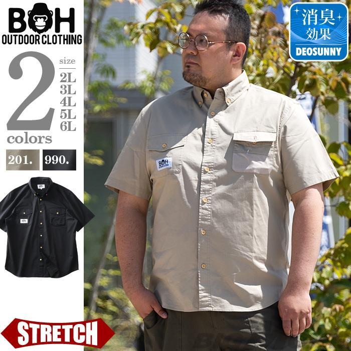 【Fbar210610】大きいサイズ メンズ BH ビィエイチ 半袖 ストレッチ フィッシング シャツ 春夏新作 bh-sh210228