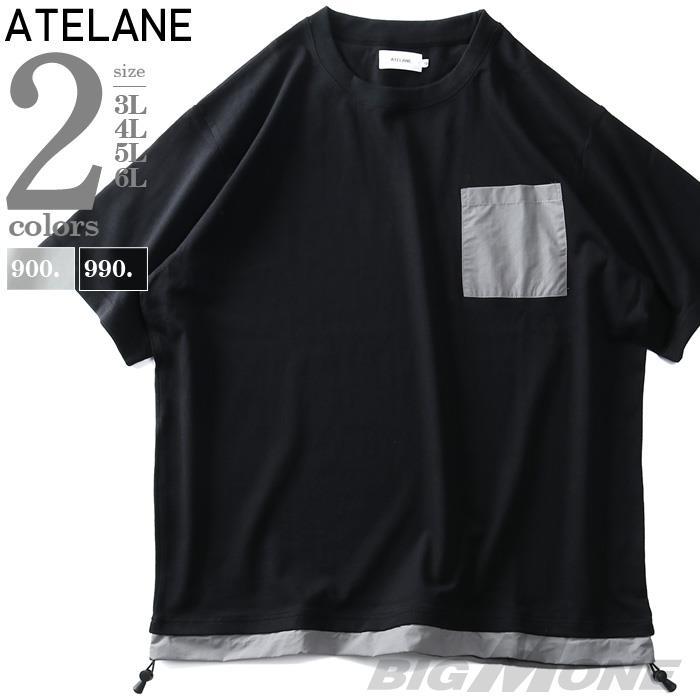 【pd0513】【sb0511】大きいサイズ メンズ ATELANE アテレーン ナイロンポケット付 半袖 Tシャツ 春夏新作 21a-14166-b